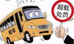 公安部:严查校车超员、超速、非法改装等违法行为