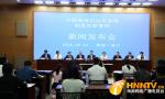 海南自由贸易港第八批制度创新案例发布!共8项→