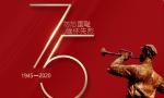 勿忘国耻 缅怀先烈——纪念中国人民抗日战争暨世界反法西斯战争胜利75周年