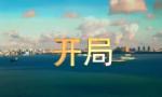 节目预告:央视财经频道《对话》栏目专访海南省委书记刘赐贵