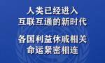 习近平:让我们重申对多边主义的坚定承诺