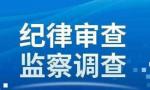 中国光大实业集团董事长朱慧民接受审查调查