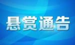 海南保亭警方悬赏8万通缉这4人,看到快报警!