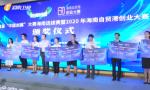 2020年海南自贸港创业大赛落幕 推动人才科技创新发展