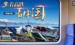 正直播|坐着高铁看中国丨你好,可爱的青藏高原