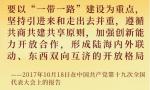 《习近平谈治国理政》第三卷金句之形成全面开放新格局