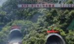 山海高速五指山特长隧道今天贯通!