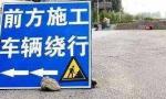注意绕行!海口新埠大道新埠一号桥至西坡新村路段即日起进行封闭施工