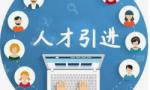 """2020年海南省""""候鸟""""人才工作站拟认定名单出炉"""