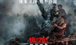 珍贵视频丨战争史上著名的放狠话:要打多久,就打多久!