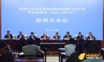 《海南自由贸易港制度集成创新行动方案(2020-2022年)》新闻发布会10月26日在海口举行,制定18项行动、60项任务清单