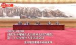 习近平:中方将积极考虑加入全面与进步跨太平洋伙伴关系协定