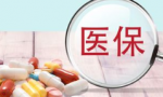 国家医保局:治疗新冠肺炎药品列入国家医保目录