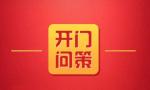 """开门问策!习近平总书记强调要""""研究新情况、作出新规划"""""""