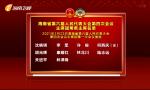 海南省第六届人民代表大会第四次会议主席团常务主席名单