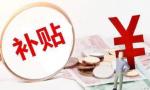 国家发改委:各地发放价格临时补贴 保障春节期间困难群众基本生活