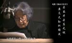 感动中国丨叶嘉莹:希望为不懂诗的人开一扇窗