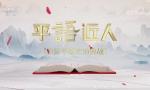 """《平""""语""""近人——习近平喜欢的典故》(第二季)第四集 为官避事平生耻"""