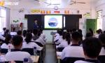 开学第一课:内容丰富 形式多样 强化爱国主义教育和安全防范意识