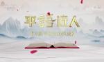 """《平""""语""""近人——习近平喜欢的典故》(第二季)第五集 愿得此身长报国"""