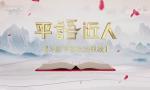 """《平""""语""""近人——习近平喜欢的典故》(第二季)第十一集 敢教日月换新天"""