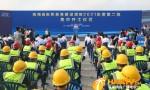 总投资289亿!海南自由贸易港建设项目2021年度(第二批)集中开工