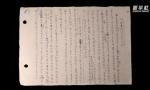 这份手稿,记录党的一次生死转折 红色百宝第㉔集
