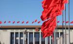 十三届全国人大常委会第二十七次会议闭幕 新修订的香港基本法附件一、附件二获全票通过