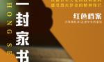 百集微纪录·红色档案丨虎豹熊三子散落民间 他在绝命书中如何托付