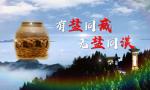 """新华全媒+丨""""源来""""如此丨当年他们这样为红军""""带盐"""""""