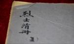 这本册子,帮烈属圆了寻亲梦 红色百宝第㊱集