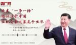 """【每日一习话】共建""""一带一路""""倡议源于中国 但机会和成果属于世界"""