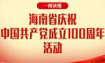 一图读懂 | 海南省庆祝中国共产党成立100周年活动