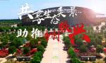 习近平河南行丨共享生态美景 助推乡村振兴——走进南阳月季博览园