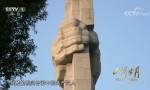 百集文献纪录片《山河岁月》第九集《战斗在罗霄山上》