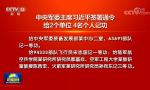 中央军委主席习近平签署通令给2个单位 4名个人记功