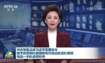中央军委主席习近平签署命令 授予武警部队新疆维吾尔自治区总队某部特战一中队荣誉称号