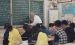 """""""我爱她"""",93岁乡村老教师的告白"""