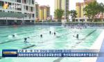 海南各地各校积极落实游泳课堂进校园  充分利用暑期培养孩子游泳兴趣