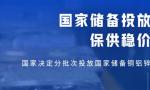 国家储备投放铜铝锌保供稳价