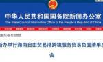 预告:明天上午10时国新办新闻发布会与海南自贸港有关→