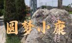 圆梦小康丨青海加牙村:匠心织就古老藏毯新未来