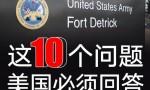 这10个问题,美国必须回答