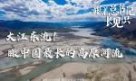 跟着总书记长见识|大江东流!瞰中国最长的高原河流