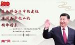 【每日一习话·中国共产党人的精神谱系】在长期奋斗中构建起中国共产党人的精神谱系