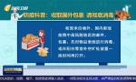 防疫科普:收取國外包裹  請徹底消毒