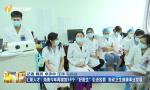 """匯聚人才:海南今年再增加59個""""好醫生""""引進名額  推動衛生健康事業發展"""