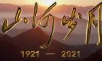《山河歲月》 第二十七集 不遠萬里