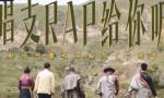 唱支RAP給你聽丨一首來自藏族青年的歌
