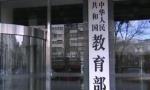 教育部:中高风险地区学校暂缓开学